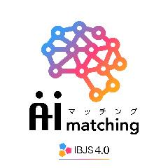 IBJ AIマッチング
