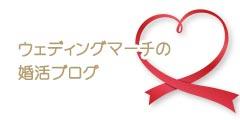 ウェディングマーチの婚活ブログ