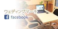 ウェディングマーチのFacebook