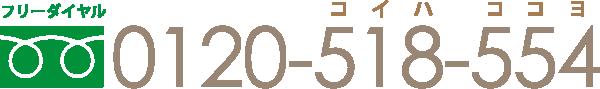 ウェディングマーチ フリーダイヤル 0120-518-554