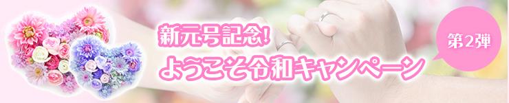 令和婚活キャンペーン第2弾