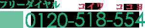 ウェディングマーチ フリーダイヤル0120-518-554