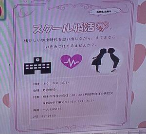 高校生が企画した婚活パーティーから学ぶこともありますよ(^▽^)
